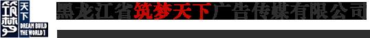 黑龙江广告策划