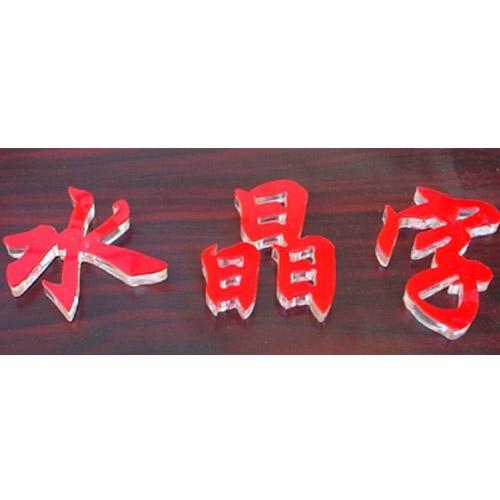 江苏亮化工程